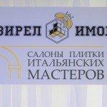 010 Открытие  салона Сквирел в г. Тольятти