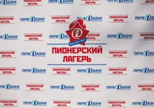 «Командная игра «Клад Васечкина» для «Первобанка»