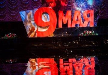 Праздничный концерт, посвященный 69-ой годовщине Великой Победы, для департамента по вопросам общественной безопасности