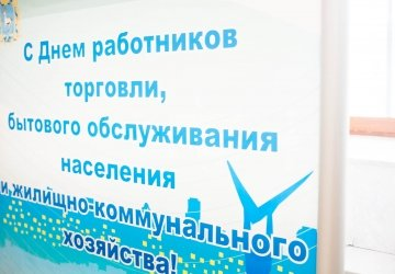 «День работников торговли, бытового обслуживания населения и жилищно-коммунального хозяйства» для Министерства энергетики и ЖКХ