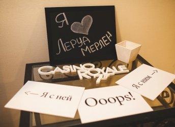 Новогодний Casino Royale для LEROY MERLIN