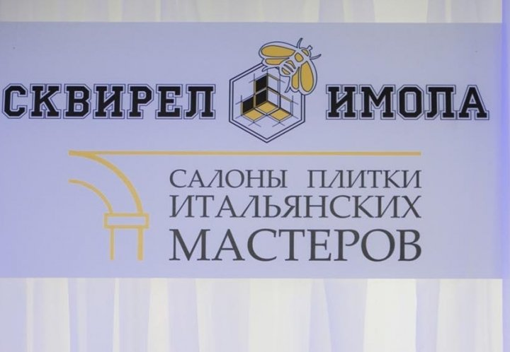 Открытие салона итальянской плитки «Сквирел-Имола»