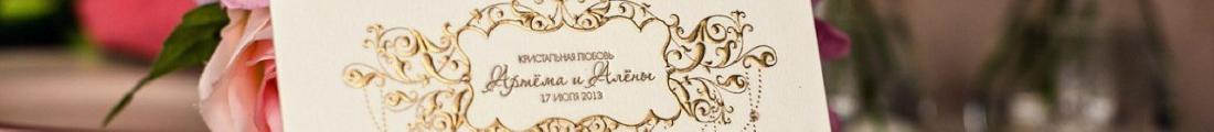 Какую дату выбрать для проведения Свадьбы?