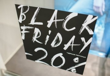 Black Friday в МЕГЕ