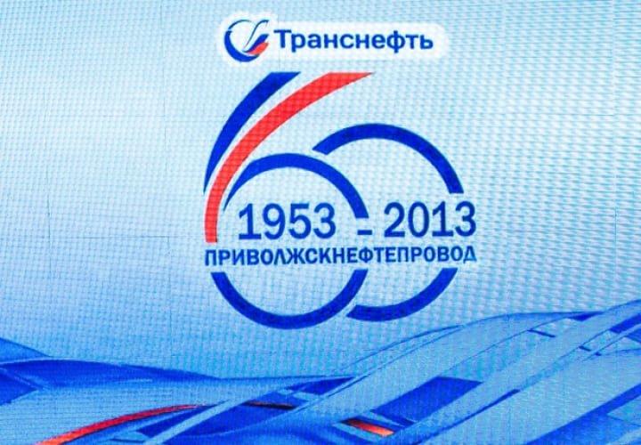 60 лет компании «Приволжскнефтепровод»