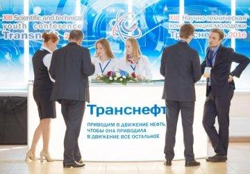 Научно-техническая конференция АК «Транснефть»