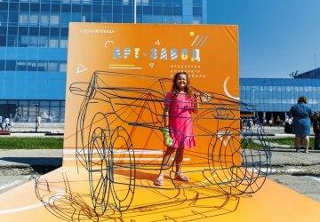 «Арт-завод: Искусство создавать автомобили»