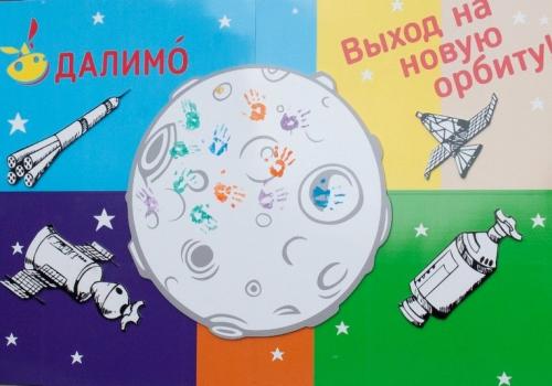 «Выход на новую орбиту «Далимо»!