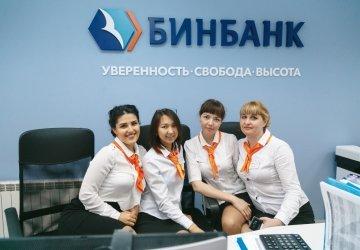 Открытие филиала «БИНБАНК»
