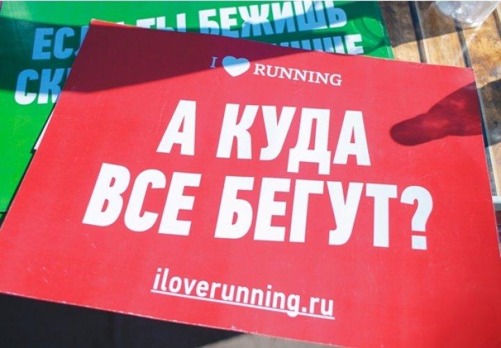 Забег знакомств «LOVERUN» от Andersen и I Love Running