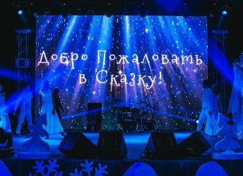 Зимняя Сказка<br>для ТС «Пятёрочка»