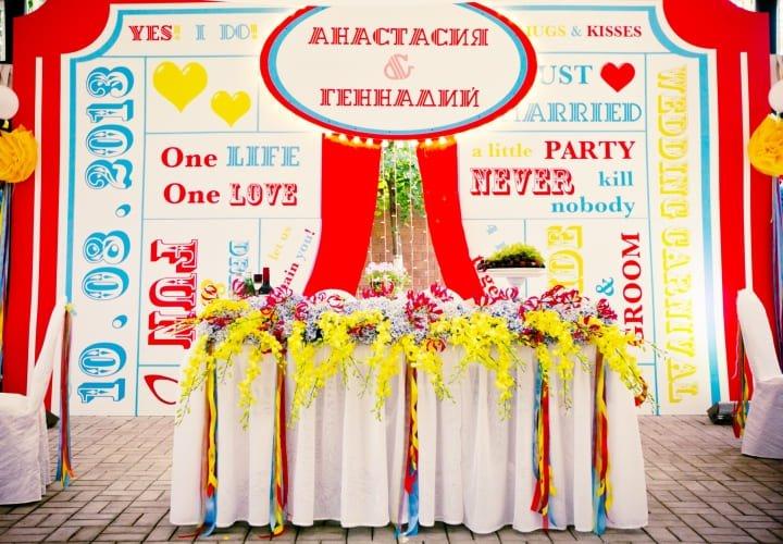 «Свадебный Карнавал» Анастасии и Геннадия